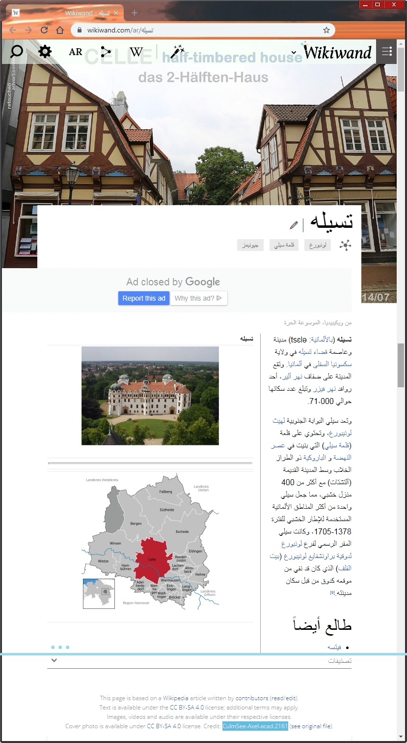 Wikiwand Celle half-timbered house Arabic